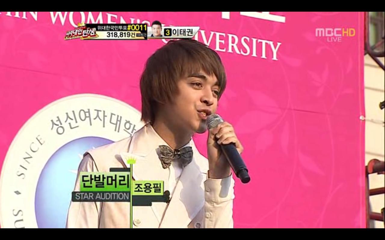 MBC Star Audition 위대한 탄생 – Episode 25 | Generic Korean